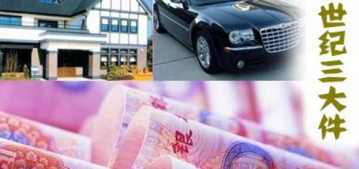 house car money