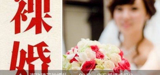 Naked marriage and wedding in China