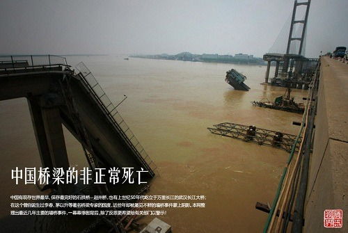 Unnatural Deaths of China Bridges