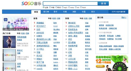 15 Awesome Sites to Download Chinese Songs