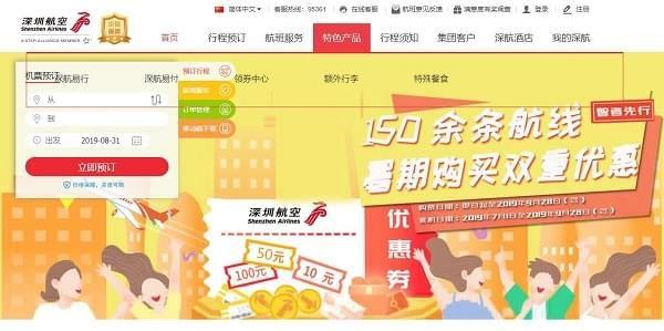 Shenzhen Airlines ticket booking