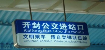 10 Funny Translations From Chinese to English