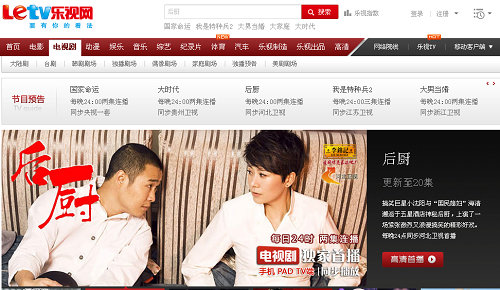Top 10 Websites to Watch Chinese TV Series Online For Free