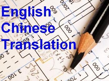 translate pdf chinese to english online