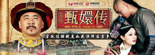 The Legend of Zhen Huan