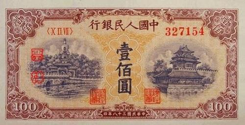15 real pictures on the back of Chinese RMB