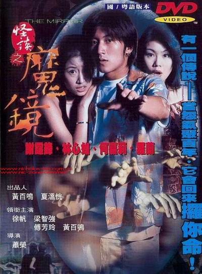 Top 10 Chinese Horror Movies