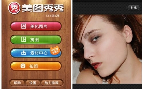 xiu xiu meitu photo editor free download