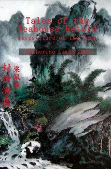 Feng Shen Yan Yi