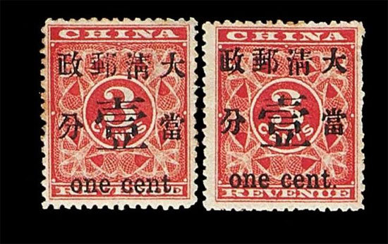 Top 10 Rare And Valuable China Stamps