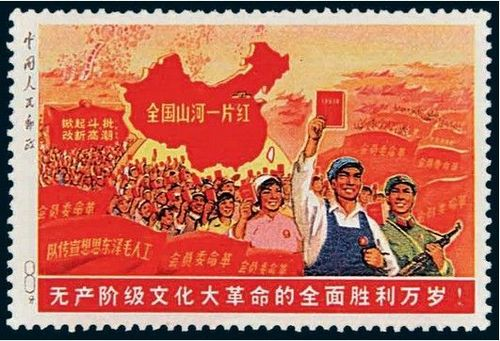 Top 10 Rare And Valuable China Stamps China Whisper