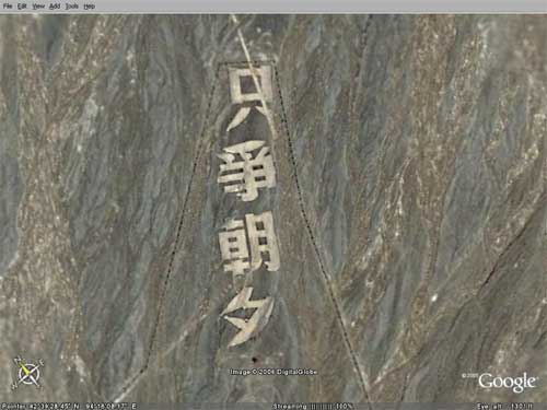 chinese slogan google earth 3