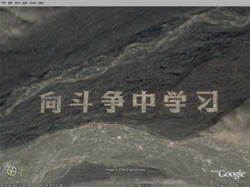 chinese slogan google earth 4