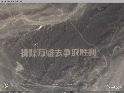 chinese slogan google earth 5