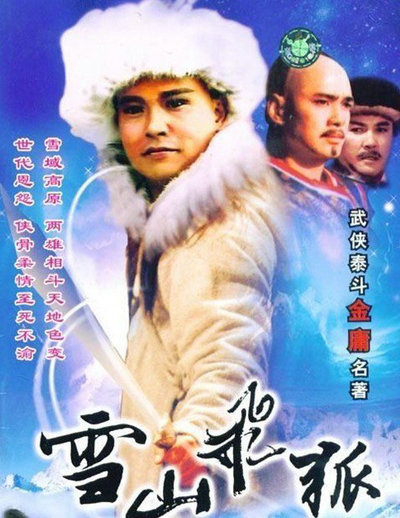 Flying Fox of Snowy Mountain TV series