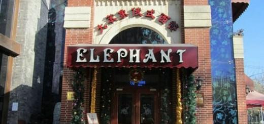 The Elephant Restaurant