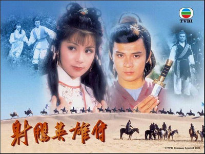 The Legend of Condor Heroes TV series