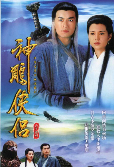 The Return of the Condor Heroes TV series