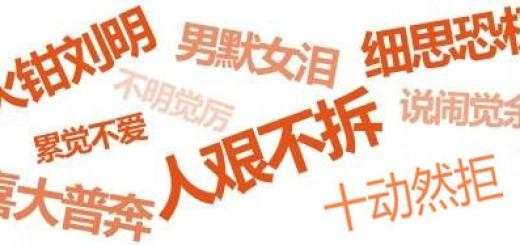 china phrases