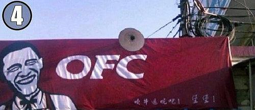 kfc copycats china