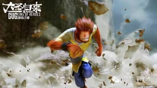 the monkey king hero is back