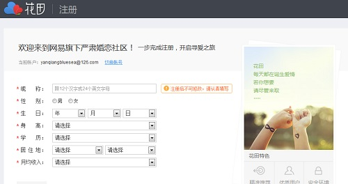 jiayuan dating app