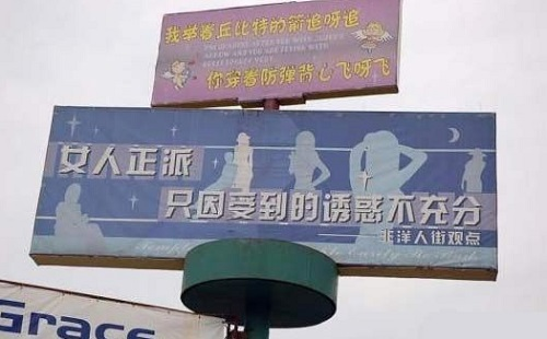 interesting chinese slogan 10