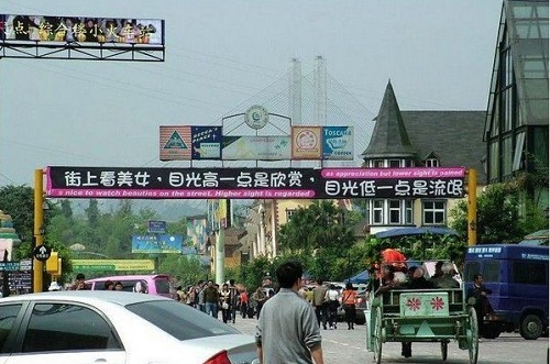 interesting chinese slogan 7