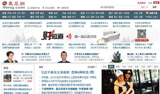 Image result for Chinese News Website