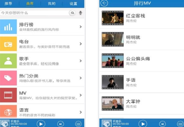 5 Best Android Music Players for Chinese Songs