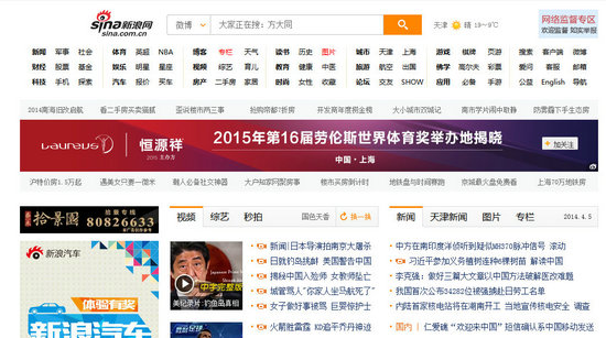 Sina Provides Comprehensive Chinese Information To The Users For 24 Hours Its Services Cover Domestic And International News Including Fields Of