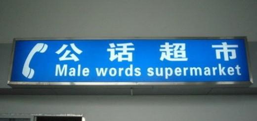 chinese english funny translation 1