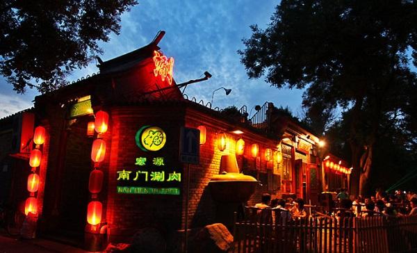 Houhai bar street