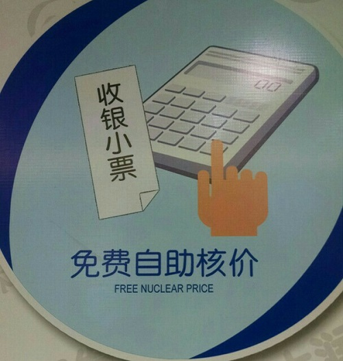 funny chinese-english translations 11