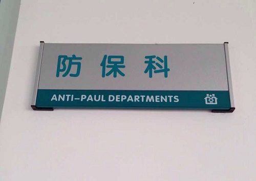 funny chinese-english translations 13