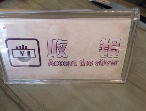 funny chinese-english translations 14