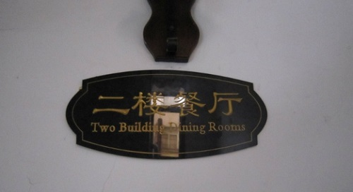 funny chinese-english translations 17