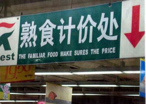 funny chinese-english translations 18