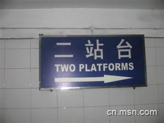 funny chinese-english translations 2