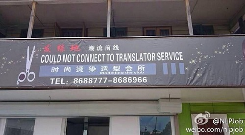 funny chinese-english translations 20