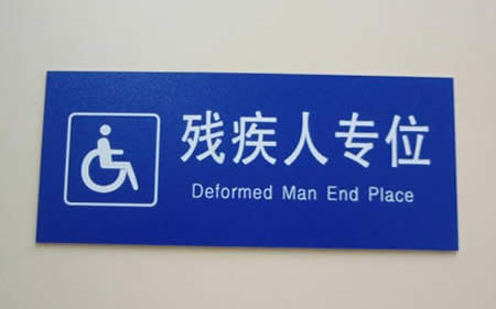 funny chinese-english translations 3
