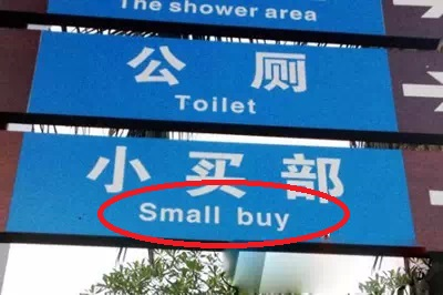 funny chinese-english translations 5