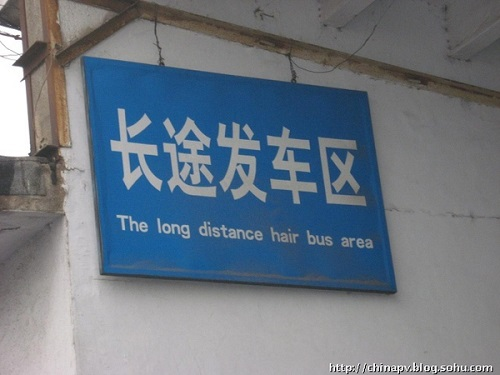 funny chinese-english translations 9