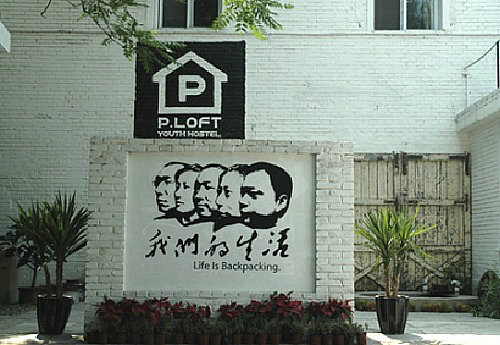 Beijing P.LOFT International Youth Hostel
