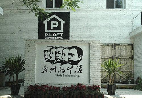 Beijing P.LOFT International Youth Hostel