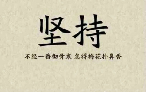 Top 6 Tips For Chinese Beginners