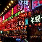 Guijie Beijing food Street