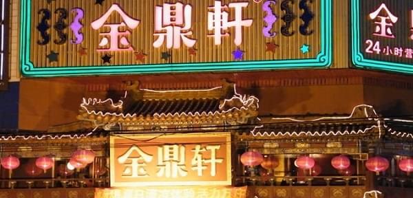 fangzhuang food street