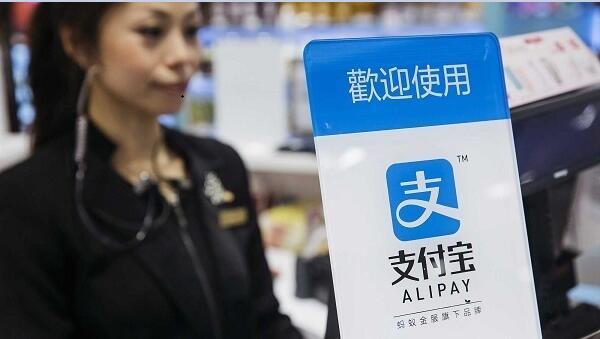 Alipay App